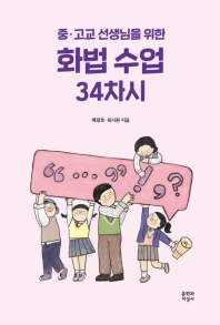 중 고교 선생님을 위한 화법 수업 34차시