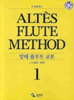 알테 플루트 교본. 1
