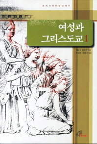 여성과 그리스도교. 1: 초세기부터 천 년까지