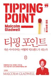 티핑 포인트. 1(큰글자책)