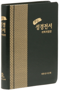 관주 성경전서(NK078ESTI)(대)(PU)(색인)