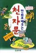 만화로 배우는 천자문:땅의 지혜편