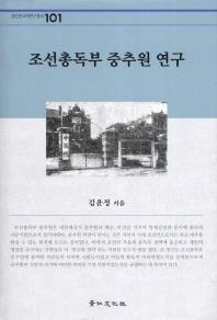조선총독부 중추원 연구
