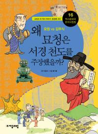 역사공화국 한국사법정. 16: 왜 묘청은 서경 천도를 주장했을까