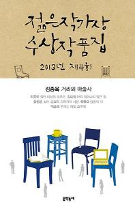 제4회 젊은작가상 수상작품집(2013)