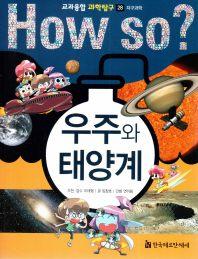 How So? 우주와 태양계
