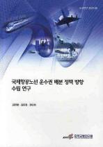 국제항공노선 운수권 배분 정책 방향 수립 연구