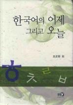 한국어의 어제 그리고 오늘