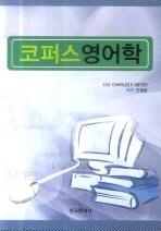 코퍼스영어학