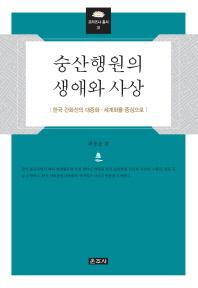 숭산행원의 생애와 사상