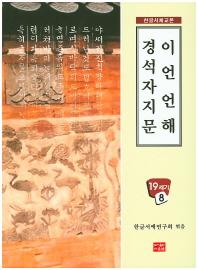 한글서체교본 이언언해 경석자지문
