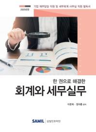 한 권으로 해결한 회계와 세무실무(2020)