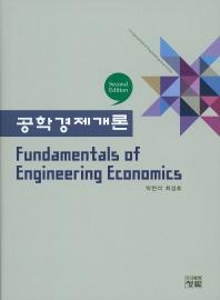 공학경제개론