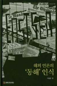 해외 언론의 '동해' 인식