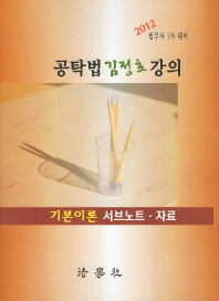 공탁법 강의(김정호)(법무사 1차 대비)(2012)