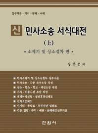 신 민사소송 서식대전(상): 소제기 및 상소절차 편