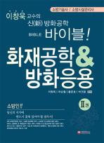 화재공학 & 방화응용. 2