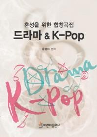 혼성을 위한 합창곡집: 드라마&K-Pop