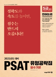 PSAT 유형공략집 필수기본: 언어논리(2021)