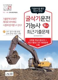 굴삭기운전기능사 필기 최근기출문제(2021)
