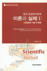 한국 컨설팅시장의 이론과 실제. 1