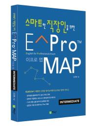 스마트한 직장인을 위한 E Pro Map(이프로 맵)(중급)