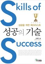 성공을 위한 체크리스트 성공의 기술