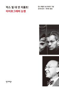 막스 빌 대 얀 치홀트: 타이포그래피 논쟁