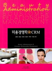 미용경영학&CRM