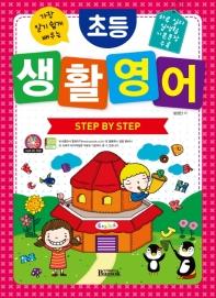 가장 알기 쉽게 배우는 초등 생활 영어 Step By Step