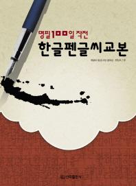 한글펜글씨 교본
