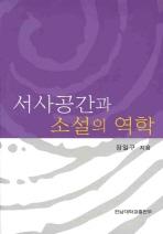 서사공간과 소설의 역학