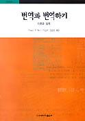 번역과 번역하기(번역학총서1)