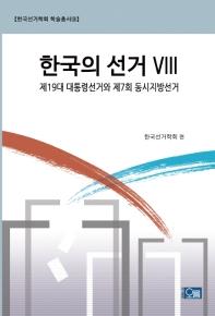 한국의 선거. 8