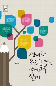 생태학 담론을 통한 국어교육 설계