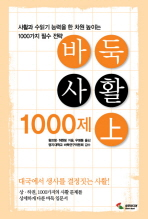 바둑사활 1000제(상)