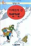땡땡의 모험 20:티베트에 간 땡땡