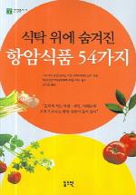 식탁 위에 숨겨진 항암식품 54가지