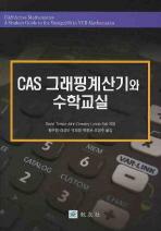 CAS 그래핑계산기와 수학교실