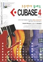 CUBASE 4