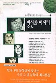 병신과 머저리(한국3대문학상수상소설집 2)