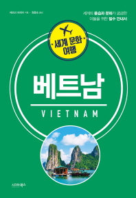 세계 문화 여행: 베트남