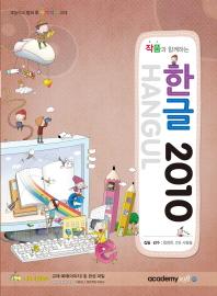 작품과 함께하는 한글 2010