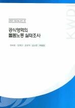 공식영역의 돌봄노동 실태조사