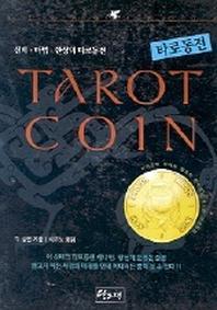타로 동전 점