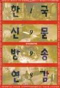 한국신문방송연감(1998)