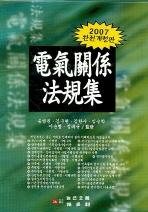 전기관계법규집(2007 개정판)