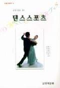 댄스스포츠(무용교육총서 3)