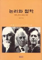논리와 철학