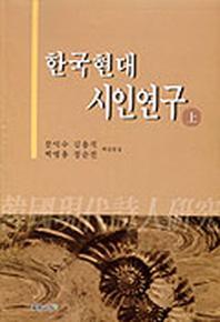한국현대시인연구(상)